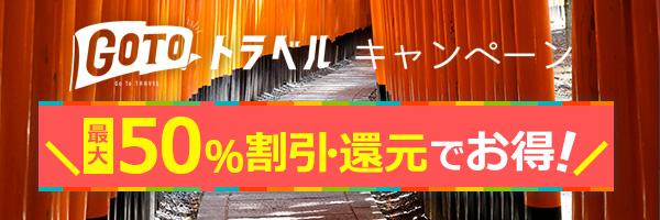 最大50%割引・還元でお得!GoToTravelキャンペーン