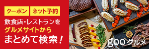クーポンあり・ネット予約可 飲食店、レストランをグルメサイトからまとめて検索!gooグルメ