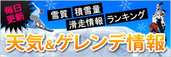 毎日更新!雪質、積雪量、滑走情報、ランキング 天気&ゲレンデ情報 2019-2020
